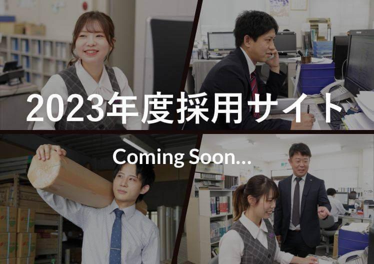 2023年度採用サイト Coming Soon...